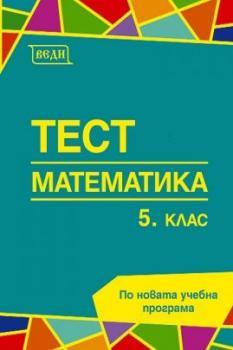 Тест 5. клас - Математика