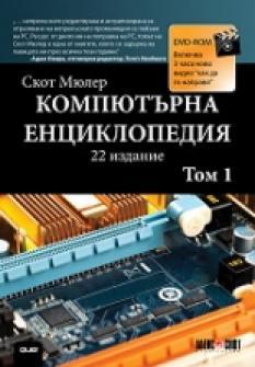 Компютърна енциклопедия - том 1+ DVD