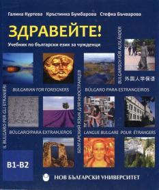 Здравейте! - Учебник по български език за чужденци (ниво В1-В2) + CD