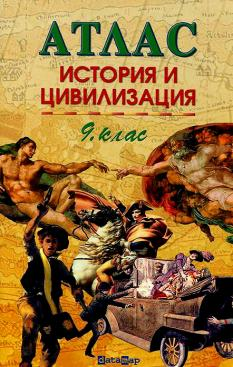 Атлас по история и цивилизация за 9. клас