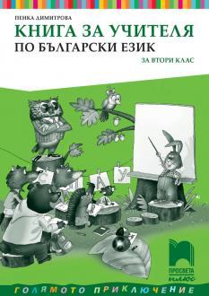 Книга за учителя по български език за 2. клас