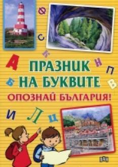 Празник на буквите. Опознай България!