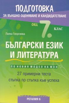 Подготовка по български език и литература за външно оценяване след 7. клас - 27 примерни теста