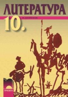 Литература за 10. клас - профилирана подготовка