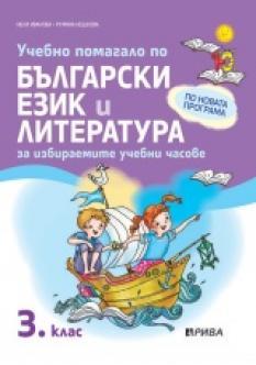 Учебно помагало по български език и литература за 3. клас - избираеми часове