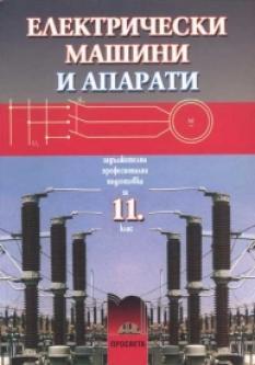 Електрически машини и апарати за 11. клас