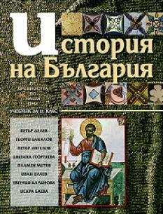 История на България за 11. клас. От древността до наши дни