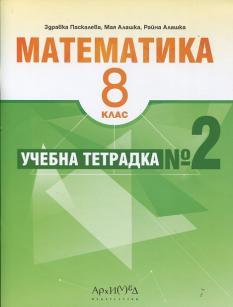 Учебна тетрадка по Математика за 8. клас - № 2