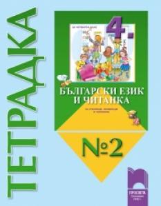 """Тетрадка № 2 към """"Български език и Читанка за 4. клас за ученици, живеещи в чужбина"""""""