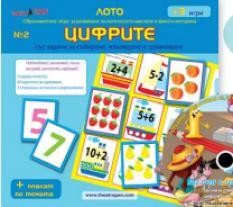 Лото - образователни картони - Цифрите - с диск