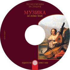 CD музика за 8. клас
