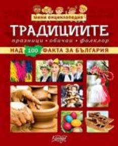 Мини енциклопедия - Традициите - над 100 факта за България
