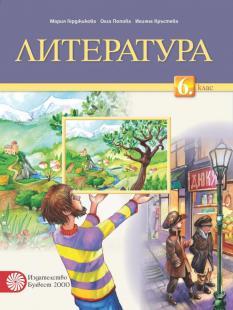 Литература за 6. клас
