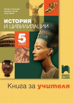 Книга за учителя по история и цивилизации за 5. клас