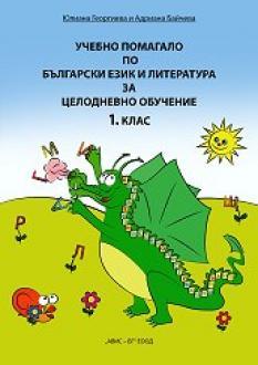 Учебно помагало по български език и литература за целодневно обучение в 1.клас