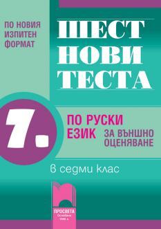 Шест нови теста по руски език за 7 клас външно оценяване