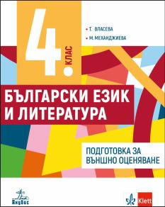 Помагало по български език и литература за 4. клас - подготовка за външно оценяване