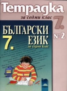 Учебна тетрадка по български език  № 2 за 7. клас