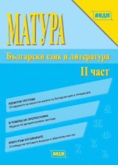 Помагало за матура: Български език и литература - втора част