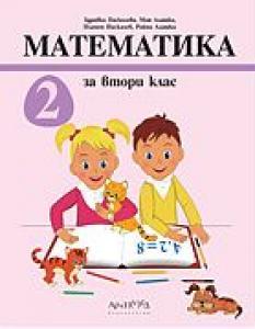 Математика за 2. клас - в комплект с тетрадки
