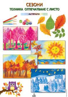 Табло №2 по изобразително изкуство 1. клас (Сезони - техника отпечатване с листо)