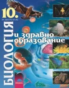 Биология и здравно образование за 10. клас - задължителна подготовка