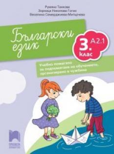 Български език като втори език за 3. клас, ниво А2.1. Учебно помагало за подпомагане на обучението, организирано в чужбина