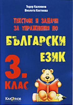 Учебно помагало: Текстове и задачи за упражнения по Български език за 3. клас