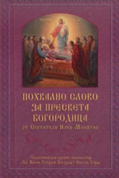 Похвално слово за Пресвета Богородица произнесено през Богородичния пост