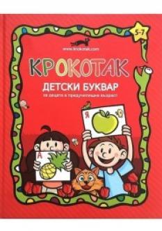 Крокотак - детски буквар за деца в предучилищна възраст