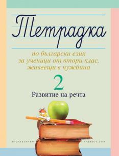 Тетрадка 2 по български език за ученици от 2. клас, живеещи в чужбина. Развитие на речта