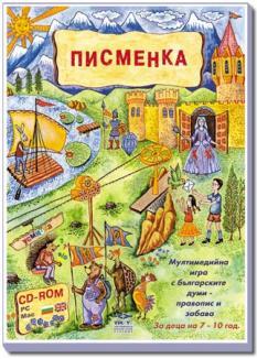 Писменка - мултимедийна игра - CD