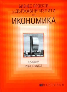 Бизнес проекти за държавни изпити по икономика: ПРОФЕСИЯ ИКОНОМИСТ