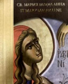 Св. Мария Магдалина. Албум