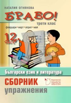 БРАВО! 12 (Л) - помагало по български език и литература за 3. клас. Сборник с упражнения