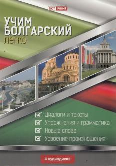 Учим болгарский легко комплект -  учебник и 4 аудиска