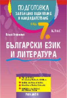 Подготовка по български език и литература за външно оценяване след 7. клас - помагало по формат 2017