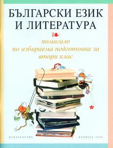 Български език и литература за 2. клас: учебно помагало за избираема подготовка