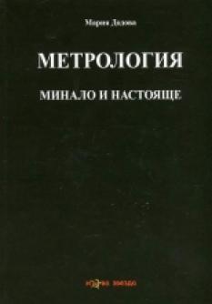 Метрология - минало и настояще