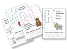 Образователни карти - Букви