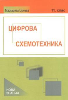 Цифрова схемотехника 11. клас
