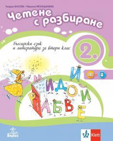 Четене с разбиране. Учебно помагало по български език и литература за 2. клас