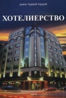 Организация, технология и икономика на хотелиерството