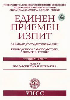 Единен приемен изпит за кандидат-студенти. Модул 3 - Български език и литература