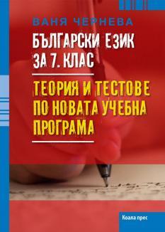 Български език за 7. клас. Tеория и тестове по новата учебна програма