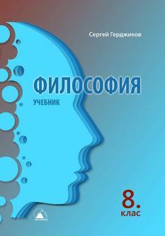 Философия за 8. клас – учебник