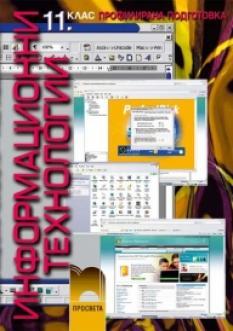 Информационни технологии за 11. клас - профилирана подготовка