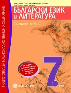 Български език и литература 7. клас. Тестови задачи - подготовка за НВО