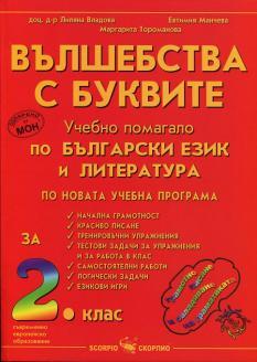 Вълшебства с буквите - учебно помагало по български език за 2. клас