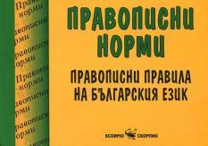 Правописни норми в българския език
